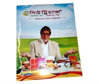 Book Nutricharge All In One (Bangla)
